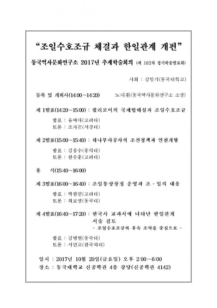 동국역사문화연구소 2017년 추계학술회의(102차 학술발표회)
